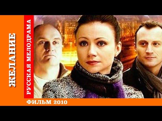 Желание 2014 Русские мелодрамы фильм сериал смотреть онлайн Zhelanie