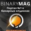 Бинарные опционы - вся правда. Binarymag.ru