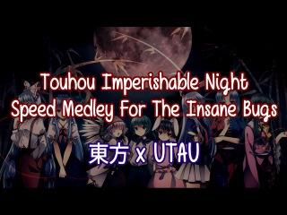 【51 UTAU】 Touhou Imperishable Night Speed Medley For The Insane Bugs 【東方 x UTAU】