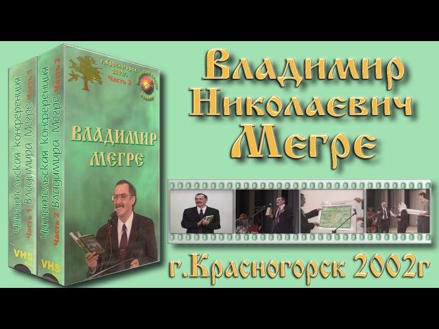 Владимир Николаевич Мегре (г.Красногорск 2002)