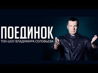 Поединок: Проханов VS. Райхельгауз.