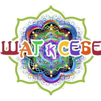 Логотип ШАГ к СЕБЕ: волшебство твоей души!