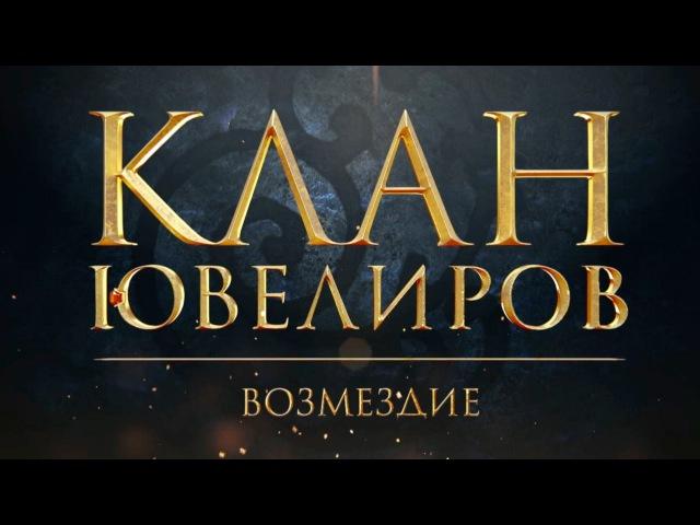 Клан Ювелиров Возмездие 83 серия