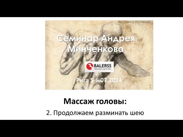 Массаж головы Андрей Минченков ч 2