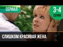 ▶️ Слишком красивая жена 3 и 4 серия - Мелодрама Фильмы и сериалы - Русские мелодрамы