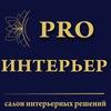 ОБОИ PRO Интерьер I Томск
