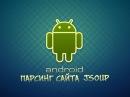 Пример подключения JSOUP и парсинг сайта в Android Studio