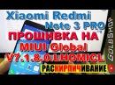 Прошивка и расКИРПИЧивание XIAOMI REDMI NOTE 3 PRO Шьем MIUI Global