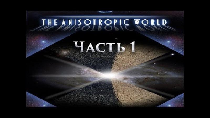 Анизотропный мир. Часть 1