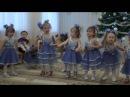 Танец заводных кукол в детском саду Росинка.Муз.рук. Максюта Г. В. Автор песни Ар
