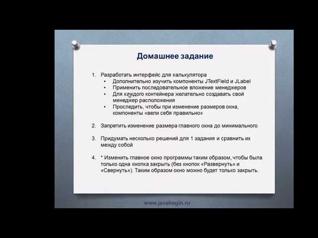 20 Java SE Layout Managers Разбор д з