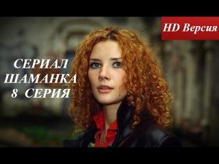 "HD Сериал ""Шаманка"" 8 Серия Детектив 2015 года"