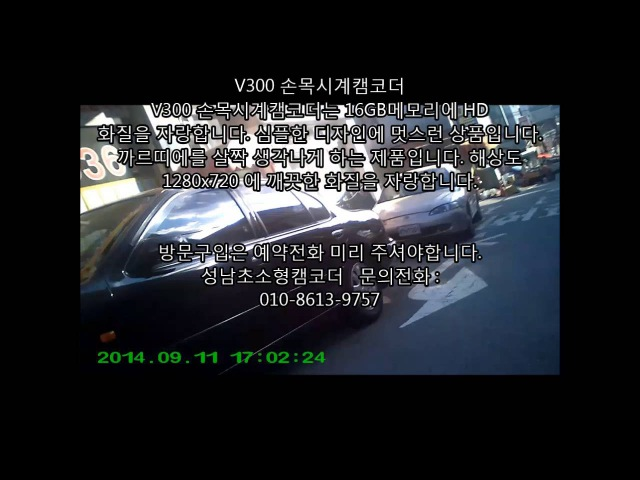 초소형카메라 V300손목시계캠코더 성남초소형몰래카메라 강남초소형카메 46972