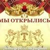 """Кафе-ресторан """"Княжий Двор"""" Челябинск"""