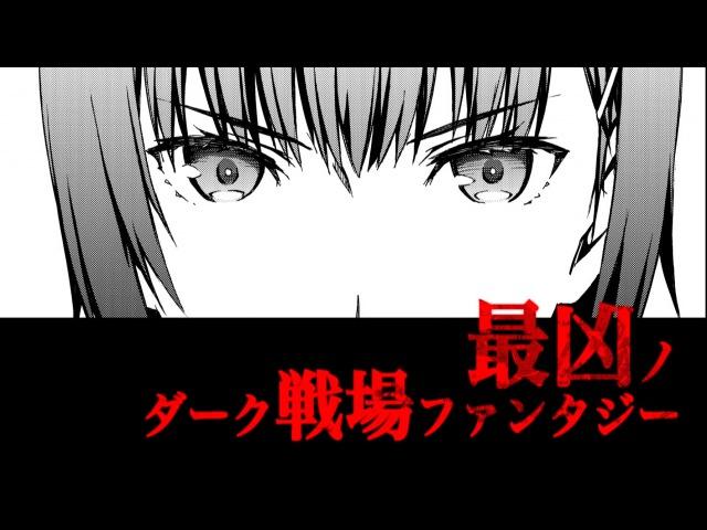 ビッグガンガン「君死二タマフ事ナカレ」PV