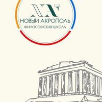 """Логотип """"Новый Акрополь"""" Нижний Новгород"""