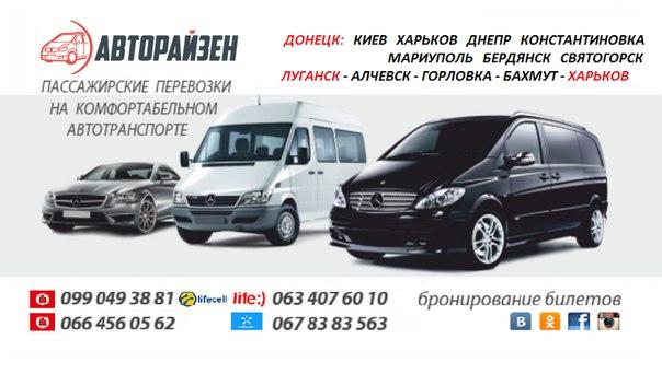 пассажирские перевозки в н новгороде