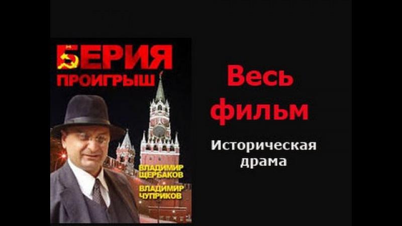 Берия Проигрыш Фильм целиком историческая драма русский сериал