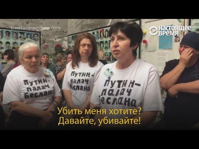 Путин палач Беслана Родственников погибших в Беслане задержали за протест