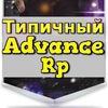 Типичный Advance Rp