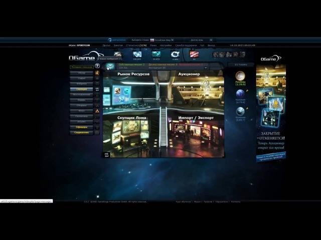 Обзор игры OGame