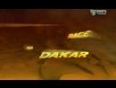 Вперед в Дакар 1 серия 2006