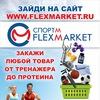 Спортивное питание, тренажеры Хабаровск