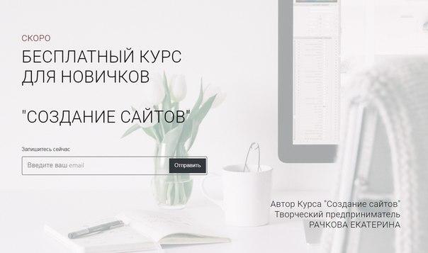Курсы создания сайтов владивосток компания ваш стиль сайт