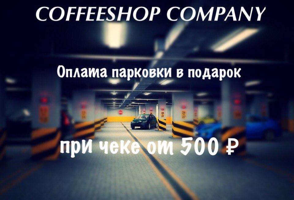 Кофейня «Coffeeshop Company» - Вконтакте