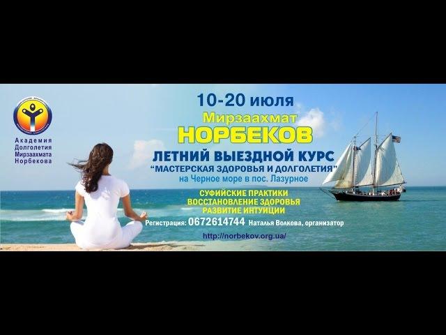 Норбеков Мирзаахмат Летний выездной курс Мастерская здоровья и успеха
