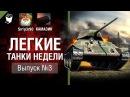 Легкие танки недели Выпуск №3 от Sn1p3r 90 и КАМАЗИК World of Tanks