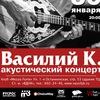 Василий К. Акустика   30 января   Mezzo Forte
