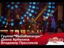 RadioKamerger Диана Арбенина и Владимир Пресняков Моя бабушка курит трубку HD