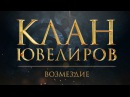 Клан Ювелиров. Возмездие 94 серия