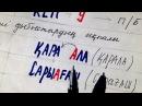 Казаxский язык. Ықпал түрлері. ЕНТ