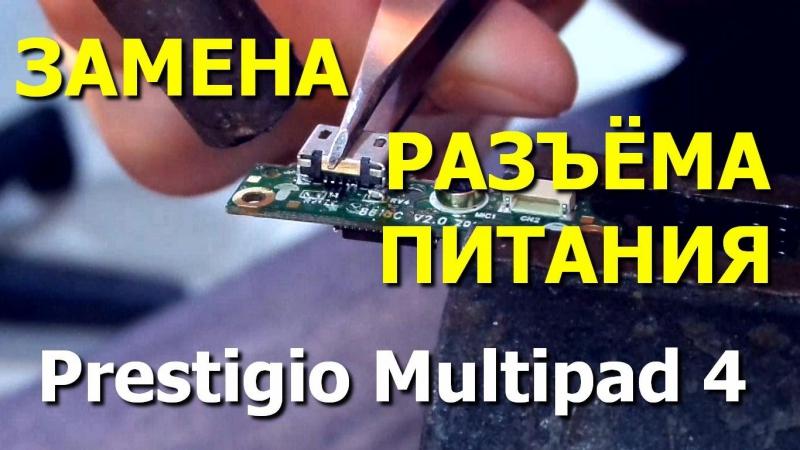 Ремонт разъёма питания. Планшет Prestigio Multipad 4 (PMP7079D3G_QUAD) » FreeWka - Смотреть онлайн в хорошем качестве