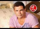 Amr Diab Wayah (Remix)
