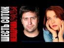 Шесть соток счастья 2014 Мелодрама фильм