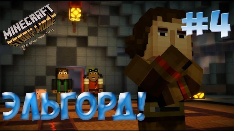 Minecraft: Story Mode | Эпизод 1/2 | Эльгорд| 4