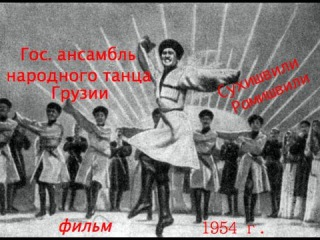 Государственный ансамбль народного танца Грузии (п/р И.Сухишвили и Н.Рамишвили) 1954 г