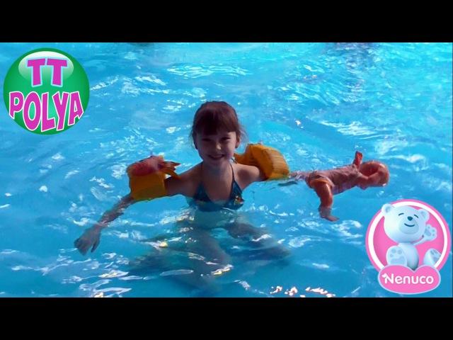 ✔ Кукла Ненуко и девочка Поля в Аквапарке купаются в бассейне Baby Doll Bath time Nenuco Vlog ✔