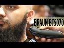 Обзор триммера BRAUN BT 5070 На страже опрятной бороды
