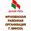 Фрунзенская PO г. Минска POO «Белая Русь»