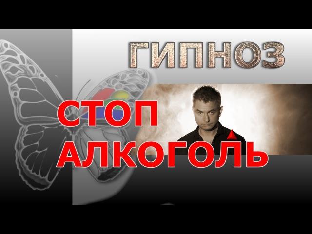 Стоп Алкоголь Гипноз Слиптрек