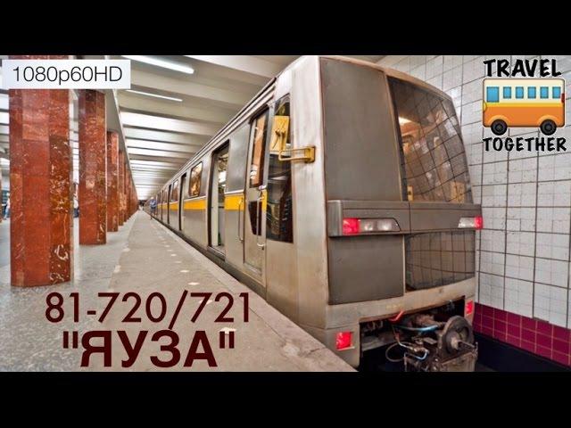 Ушедшие в историю Метропоезд ЯУЗА 81-720/721   Subway train Yauza