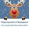 Подслушано Бородино Заозерный Рыбинский район