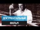 Обыкновенное чудо академика Зильбера. Документальный фильм. (2014)