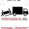 Грузоперевозки в Белгороде, Газели, Грузчики !