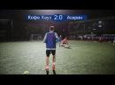 Кофе Хауз 8 0 Аскрин Лига Чемпионов Бизнеса Спб Осень 2016