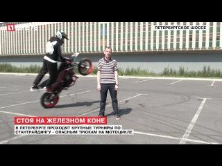 В Петербурге проходят крупные турниры по стантрайдингу - опасным трюкам на мотоцикле